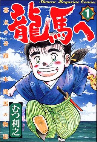 龍馬へ (第1巻)  少年マガジンコミックス