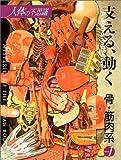 人体の不思議〈第1巻〉支える、動く 骨・筋肉系 (人体の不思議 Volume 1)