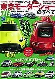 2015 東京モーターショーのすべて (モーターファン別冊)