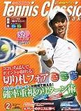 Tennis Classic Break (テニスクラシックブレイク) 2011年 02月号 [雑誌]