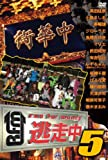 逃走中5~run for money~[DVD]