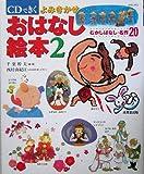 CDできく よみきかせおはなし絵本〈2〉むかしばなし・名作20