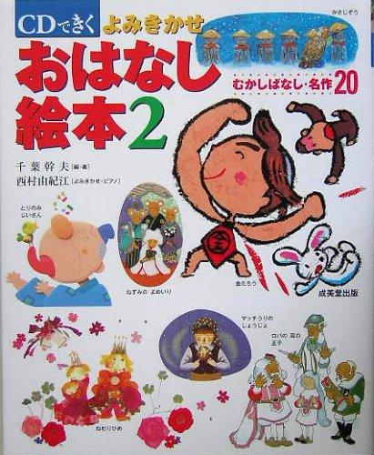 CDできく よみきかせおはなし絵本〈2〉むかしばなし・名作20西村 由紀江