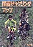 関西サイクリングマップ (ジェイ・ガイドホリデー)