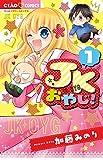 JKおやじ! 1 (フラワーコミックス)