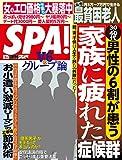週刊SPA!(スパ)  2015年 08/25 号 [雑誌] 週刊SPA! (デジタル雑誌)