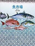 魚市場 (グラフィック・ライブラリー (1))