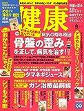 健康 2006年 09月号 [雑誌]