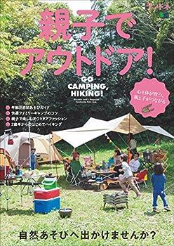 別冊ランドネ 親子でアウトドア![雑誌] エイ出版社のアウトドアムック