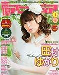 白いドレス姿はまさにゆかり姫! 「声優アニメディア」の表紙