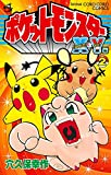 ポケットモンスターX・Y編 2 (てんとう虫コロコロコミックス)