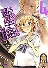 ちおちゃんの通学路 第4巻 2016年03月23日発売