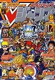 V (ブイ) ジャンプ 2008年 09月号 [雑誌]