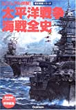 太平洋戦争海戦全史—ビジュアル詳解 (歴史群像シリーズ)