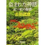 盗まれた神話―記・紀の秘密 (朝日文庫)