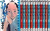 アサギロ コミック 1-13巻セット (ゲッサン少年サンデーコミックス)