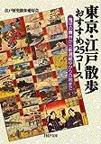 東京・江戸散歩 おすすめ25コース (PHP文庫) (商品イメージ)