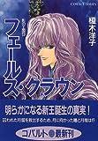 影の王国 / 榎木 洋子 のシリーズ情報を見る