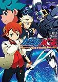 機動戦士ガンダムAGE -Final Evolution-<機動戦士ガンダムAGE -Final Evolution-> (角川コミックス・エース)