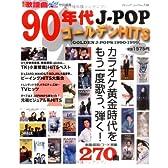 90年代Jーpopゴールデンhits―270曲 (ブティック・ムック No. 730)