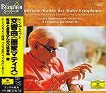 ヒンデミット:交響曲「画家マティス」、弦楽と金管のための協奏曲