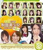 kawaii*高画質BEST 制服美少女collection8時間 (ブルーレイディスク) kawaii [Blu-ray]