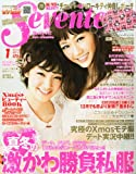 SEVENTEEN (セブンティーン) 2012年 01月号 [雑誌]