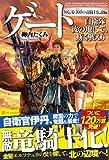 ゲート 外伝 3(黄昏の竜騎士伝説編)―自衛隊彼の地にて、斯く戦えり