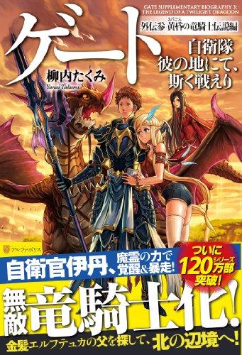 ゲート 外伝3 黄金の竜騎士伝説編―自衛隊彼の地にて、斯く戦えり