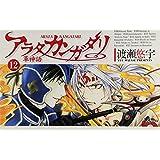 アラタカンガタリ~革神語~ 12 (少年サンデーコミックス)