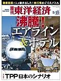 週刊 東洋経済 2013年 5/25号 [雑誌]