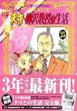 天才 柳沢教授の生活(25) (モーニングKC)