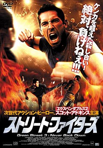 ストリート・ファイターズ [DVD] -