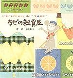 タビの雑貨屋 (Books Pooka)