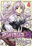 アンバランス×2 4 (ヴァルキリーコミックス)