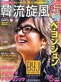 韓流旋風 vol.42 2012年 05月号