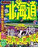 まっぷる北海道 2011 (マップルマガジンシリーズ) (マップルマガジン 北海道 1) (商品イメージ)