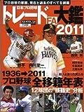日本プロ野球トレードFA大鑑 2011 (B・B MOOK 734 スポーツシリーズ NO. 605)