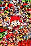 月刊 コロコロコミック 2013年 01月号 [雑誌]