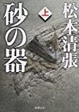砂の器〈上〉 (新潮文庫)