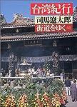 街道をゆく (40) (朝日文芸文庫)