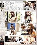 月光 緊縛露出痴女総集編03(DVD)DSKR-003