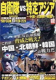 "自衛隊VS""特定アジア""―中国・北朝鮮・韓国 (別冊宝島 (1329))"