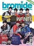 Bromide(ブロマイド)2013年 2月号 INFINITE、B1A4、CNBLUE、2PM、少女時代★韓国芸能雑誌