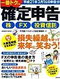 株・FX・投資信託一番トクする確定申告 平成21年3月16日申告分 (SEIBIDO MOOK)