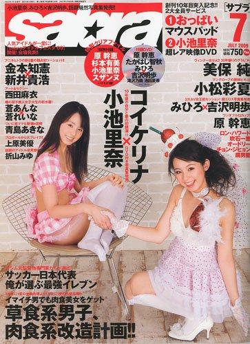 sabra (サブラ) 2009年 07月号 [雑誌]