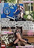 自転車の椅子に媚薬を塗られ通学路でも我慢できずサドルオナニーをするほど発情しまくる女子高生4 [DVD]