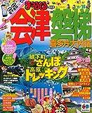 まっぷる 会津・磐梯 喜多方・大内宿 '16 (国内 | 観光 旅行 ガイドブック | マップルマガジン)