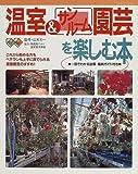 温室&サンルーム園芸を楽しむ本―マイグリーンライフ (主婦と生活生活シリーズ (332))