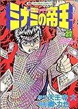 ミナミの帝王 27 (ニチブンコミックス)